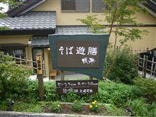 箱根におそば食べに行きました~~