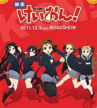 けいおん映画(DVD)
