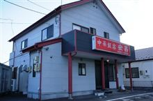 中華飯店 宏昌 「五目焼きそば」