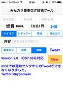 ついろぐ(TwiLog)iPhoneアプリサポートページVer2.11