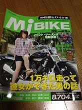 MJバイクマガジン、に・・・。
