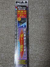 【実践】 BOSCH AEROTWIN + PIAA SUW70E