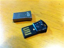 USBメモリーをもう一つ