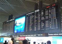 成田空港に行ってきました