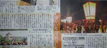 7/23 北国新聞朝刊