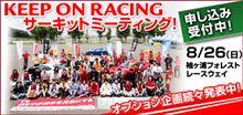 【スタッフより告知】8月26日(日)夏休み企画!袖ヶ浦でサーキットミーティング開催♪
