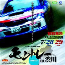 全日本ラリー第5戦 『モントレー2012 in 渋川』 イベントスケジュール情報