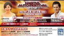 名古屋オートフェスティバルにSAシルエット出展します(爆)