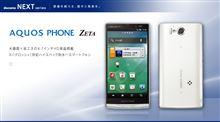 AQUOS PHONE ZETA SH-09D
