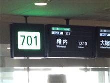羽田空港搭乗前