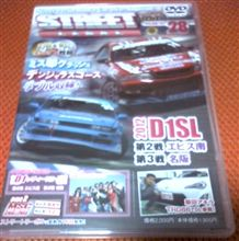 D1SL DVD No.28(エビス南など)購入!→お勉強中