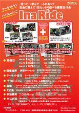 【InaRide】vol.13明日開催!