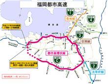 福岡都市高速環状線