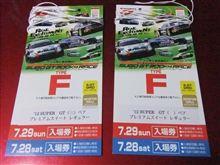 SUGO GT 300KM RACE