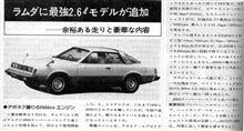 MF誌 '79/7号 ラムダに最強 2.6Lモデルが登場