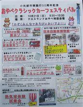 旧車イベント紹介、富山県小矢部市 おやべクラシックカーフェスティバル 2012年10月21日(日)