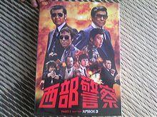 西部警察DVD 大門BOX3