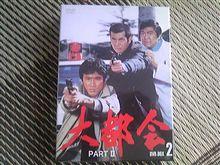大都会PARTⅡ BOX2