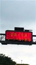 高速道路の電光掲示板