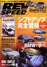 REV SPEED 9月号(No.261)