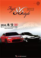 Fuji 86 Style 2012 開催♪
