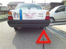 三角停止板!