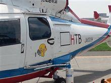札幌航空ページェント