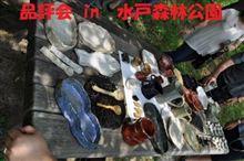 品評会 in 水戸市森林公園