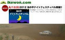 2012年 池の平ナイトフェスティバル開催のお知らせ(参加者募集)