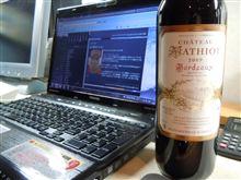 今日の ワインは・・・