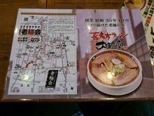喜多方ラーメン 大安食堂 仙台トラストシティ店