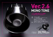 NEWっ!LOCK音Ver.2.6まもなく発売っ(^^)v
