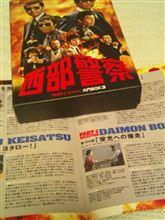 西部警察DVD-BOX第3弾!