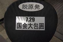 7.29反原発国会大包囲に参加してきました