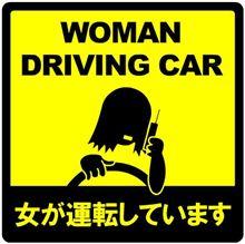 女性の高速運転にムカついたことは?