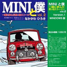 「MINIと僕」Vol.2 発売中だそうです。