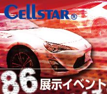 スーパーオートバックスMAEBASHIにてセルスター86展示イベント!