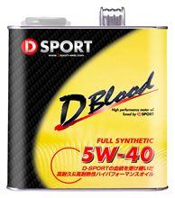 D-SPORT 高性能エンジンオイル 新発売記念セール!