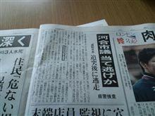 減税日本の市議が
