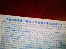 2012年度 総火演当選!
