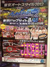 東京オートスタイル2012