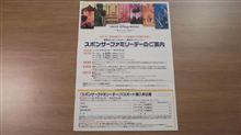 東京ディズニーリゾート・スポンサーファミリーデー