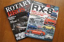 「ROTARY BROS」購入!
