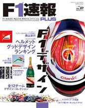 【書籍】F1速報PLUS vol.27 F1デザイン
