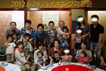 2012 Summer ハイキング同窓会 ベイビートーク編