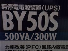 UPS ・・・o(▼_▼θ