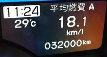 32000km達成w 記念にタイヤ交換