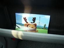 そうだ、夏だし北海道でも行ってみよう!(5日目)