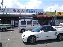 平田食事センターへ