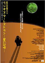 新作日本語オペラ「ラジオスターレストラン-星の記憶-」に出演してきました~(^_^)♪